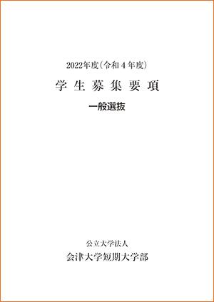 ippan_2022.png