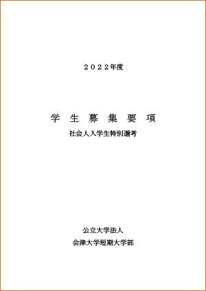 shakaijin_2022.png