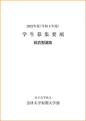 suisen_2022.png