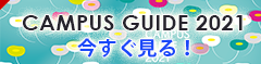 04_banner_campusguide.png