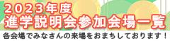 00_banner_shingakusetumeikai.png