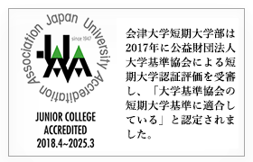 Japan University Accreditation Association Junior College Accredited